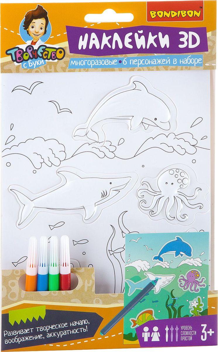 """Набор многоразовых 3D наклеек """"Морские обитатели"""". Материал наклеек и фломастеры, входящие в набор, подобраны так, чтобы ребенку можно было легко раскрасить, а затем также легко стереть цвет. Вместо 6 наклеек получится бесконечное множество вариантов! Простор для творчества!"""