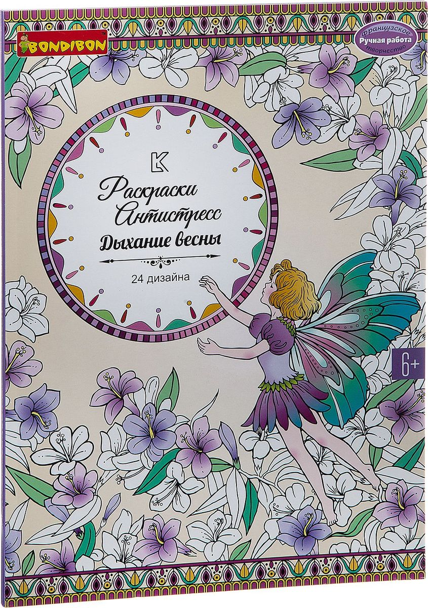 Bondibon Раскраска-антистресс Дыхание весны ВВ1981