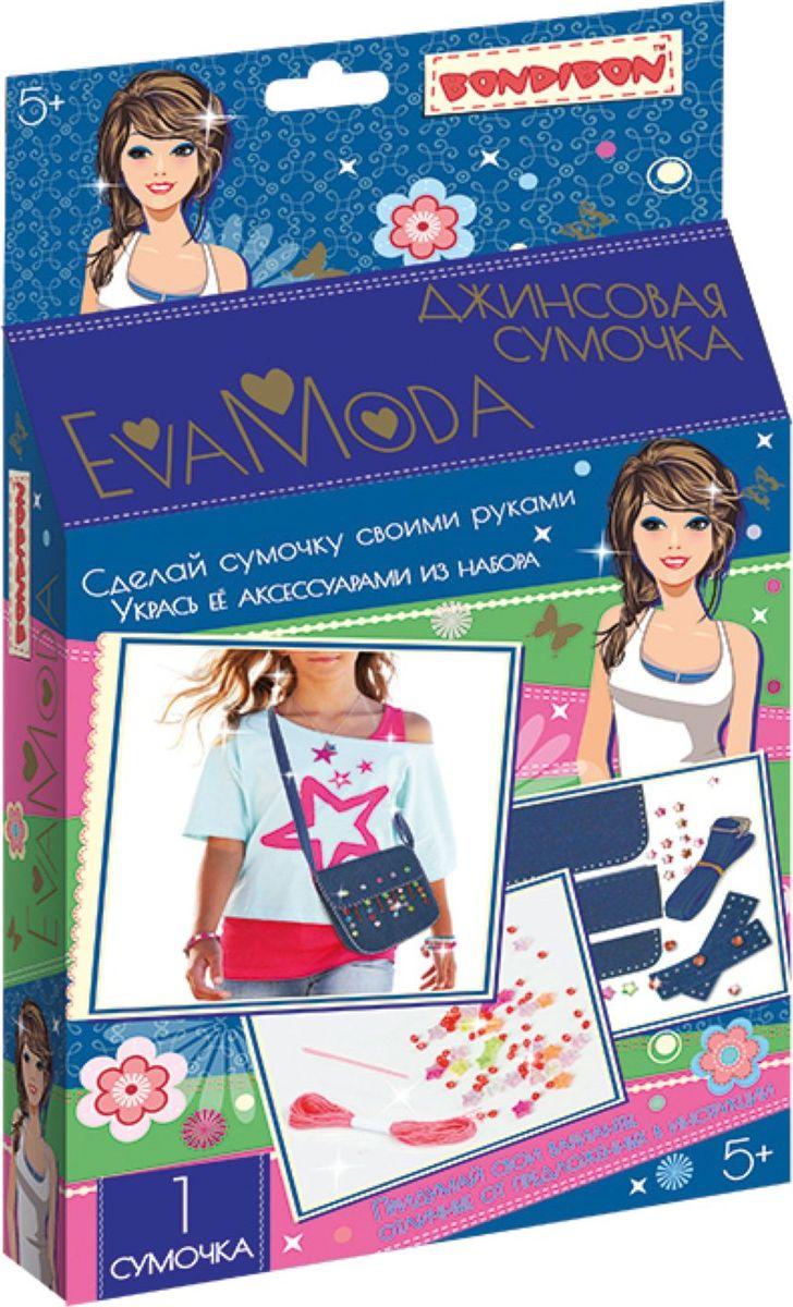 Bondibon Набор для создания сумки Eva Moda Джинсовая сумочка