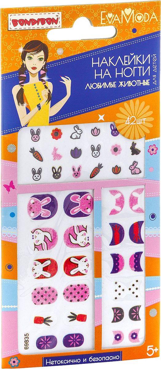 Bondibon Набор для декорирования Eva Moda Наклейки на ногти Любимые животные-2 bondibon игра с нано стикерами концерт
