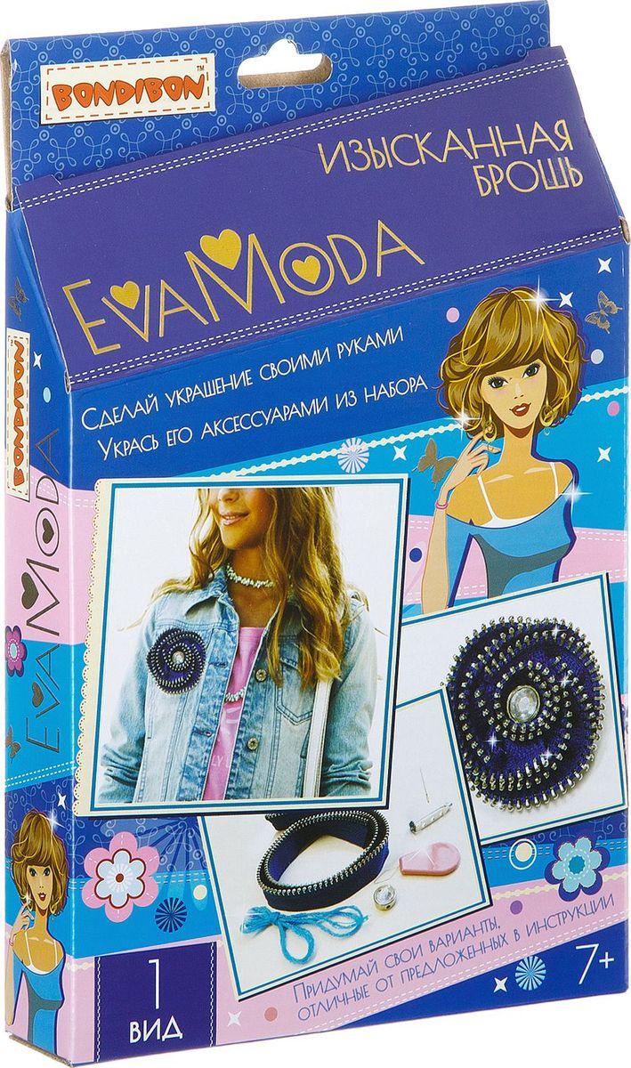 Bondibon Набор для создания украшений Eva Moda Изысканная брошь