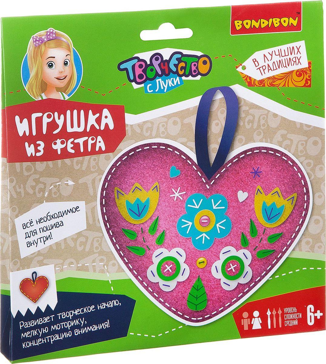 Bondibon Набор для шитья Игрушка из фетра Сердечко В лучших традициях