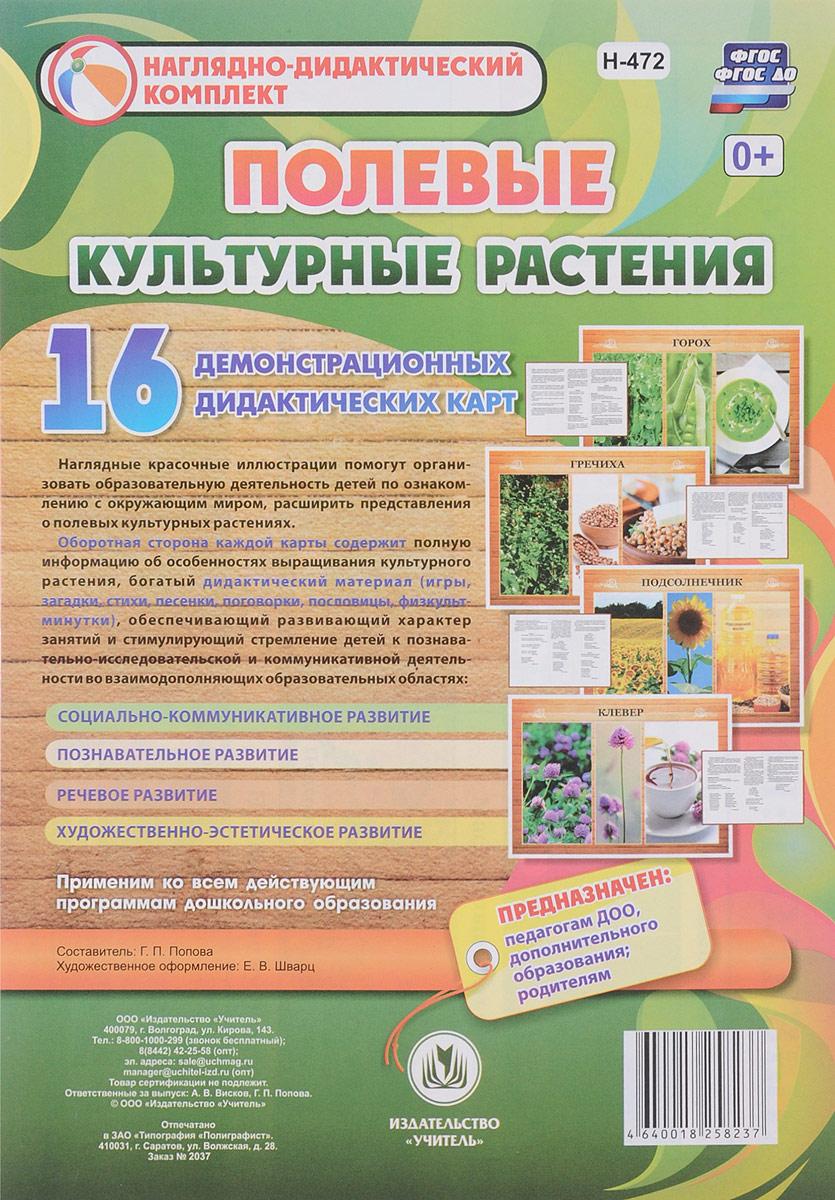 Полевые культурные растения (16 демонстрационных дидактических карт)