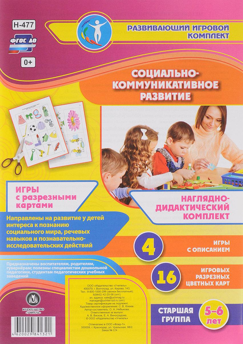 Социально-коммуникативное развитие. Старшая группа. 5-6 лет (комплект из 20 карточек)