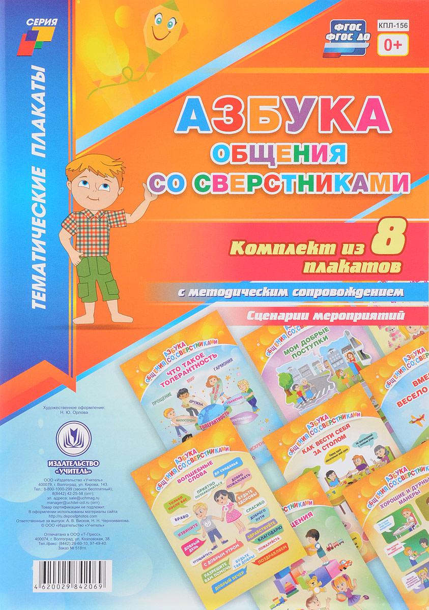 Азбука общения со сверстниками (комплект из 8 плакатов + методическое сопровождение)