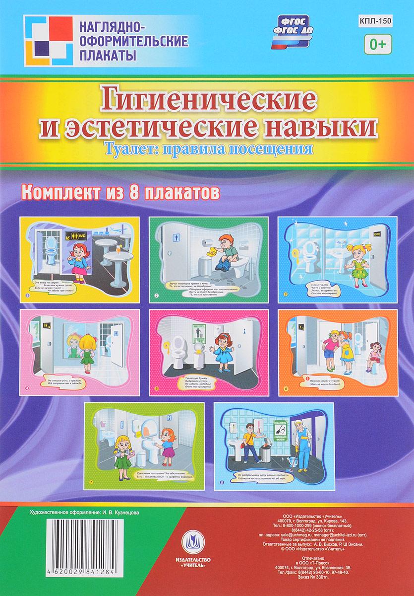 Гигиенические и эстетические навыки. Туалет. Правила посещения (комплект из 8 плакатов)