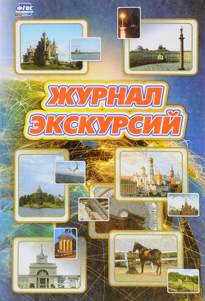 Журнал экскурсий