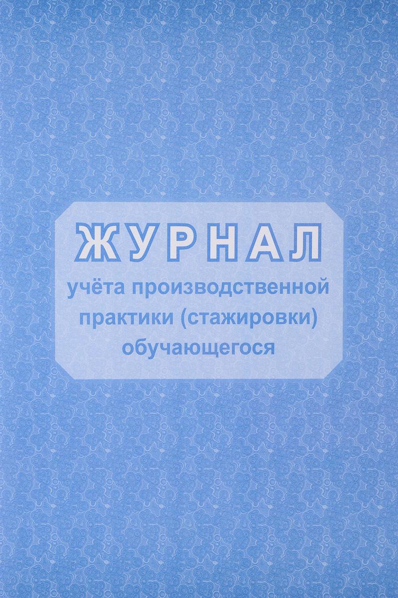 Журнал учета производственной практики (стажировки) обучающегося