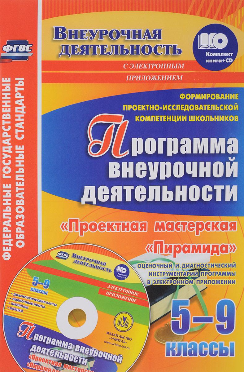 9785705749676 - О. Ю. Писнова: Формирование проектно-исследовательской компетенции школьников. 5-9 классы. Программа внеурочной (+CD) - Книга