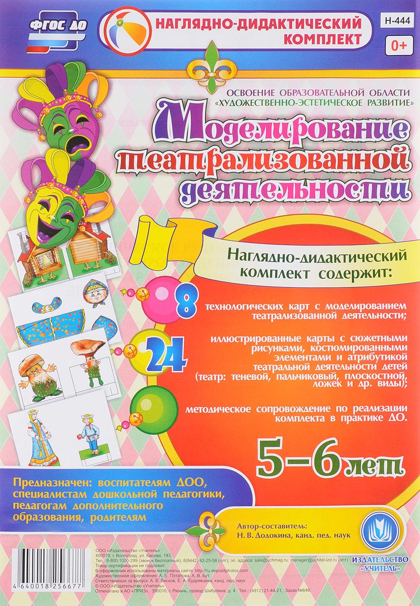 Моделирование театрализованной деятельности детей 5-6 лет (комплект из 32 карточек + методическое пособие)
