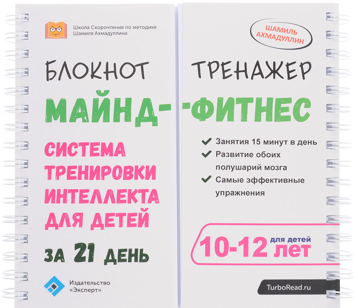 Шамиль Ахмадуллин Майнд-фитнес для детей. Система тренировки интеллекта для детей 10-12 лет за 21 день. Блокнот-тренажер система тренировки интеллекта детей 8 9 лет за 21 день