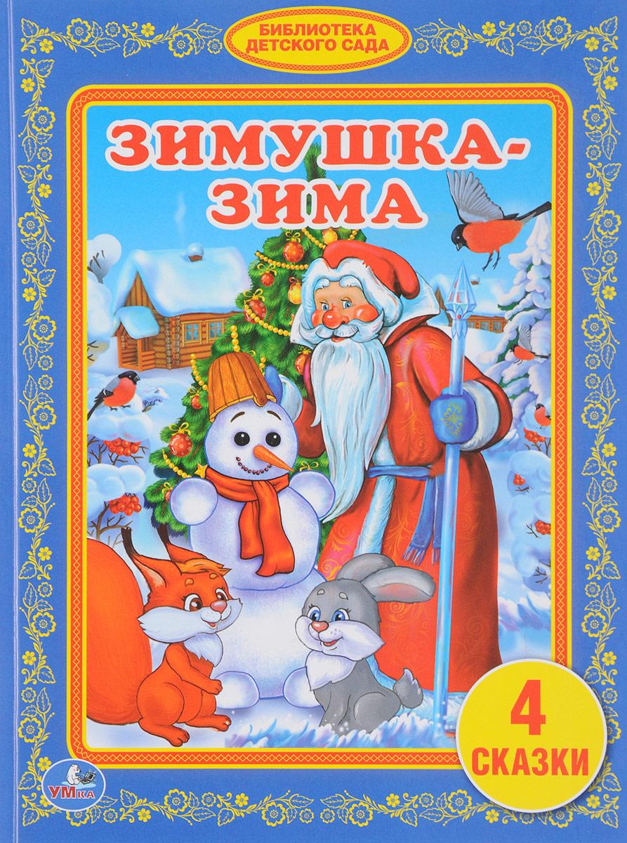 Дмитрий Мамин-Сибиряк,Алексей Толстой Зимушка-зима дмитрий мамин сибиряк рассказы и сказки