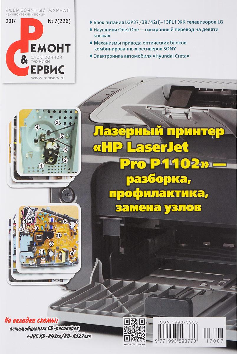 Ремонт & сервис электронной техники, № 7 (226), 2017 отсутствует ремонт и сервис электронной техники 07 2012