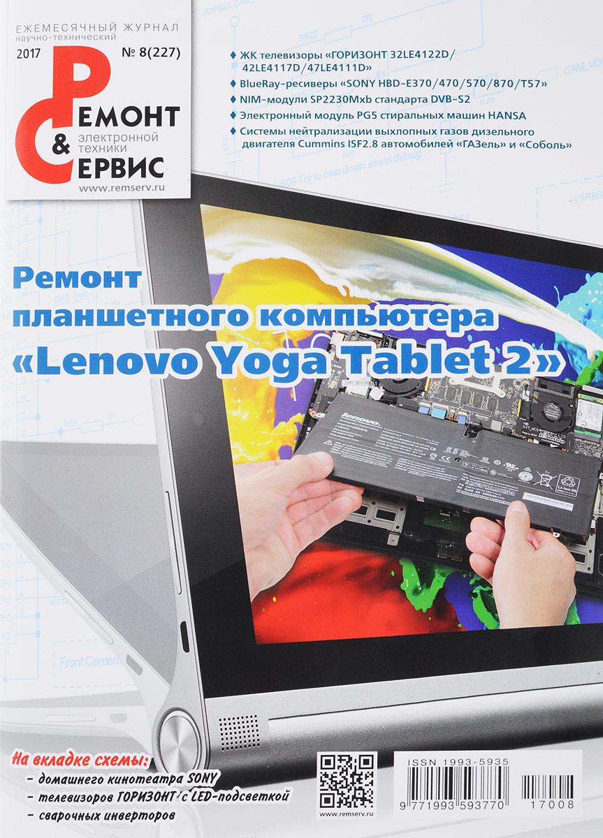 Ремонт & сервис электронной техники, № 8 (227), 2017 отсутствует ремонт и сервис электронной техники 07 2012
