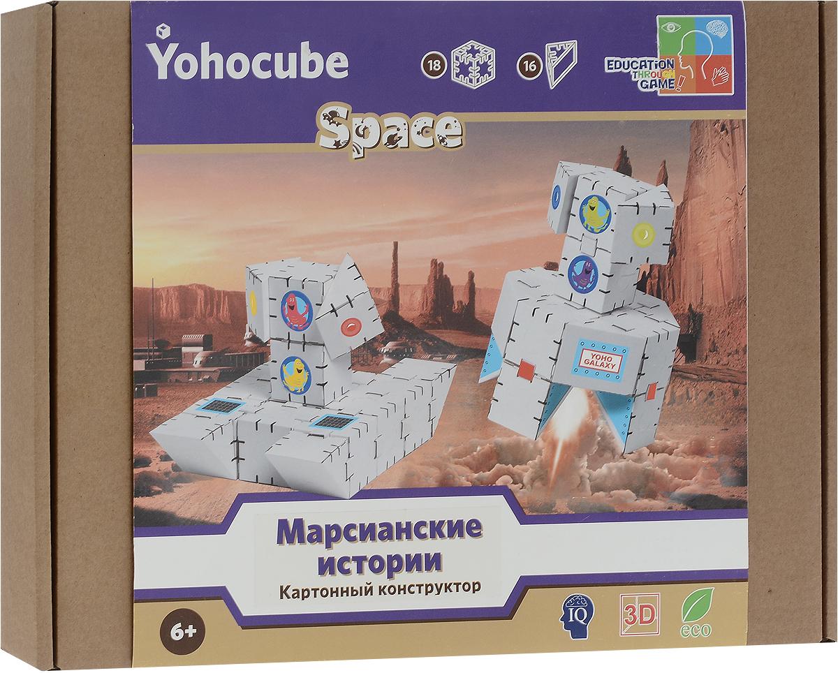 Yohocube Конструктор Марсианские истории