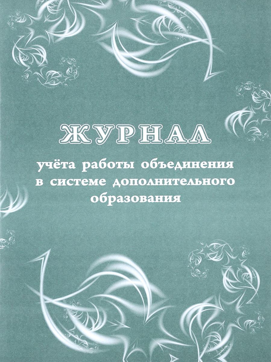 Н. Н. Куклева Журнал учёта работы объединения в системе дополнительного образования