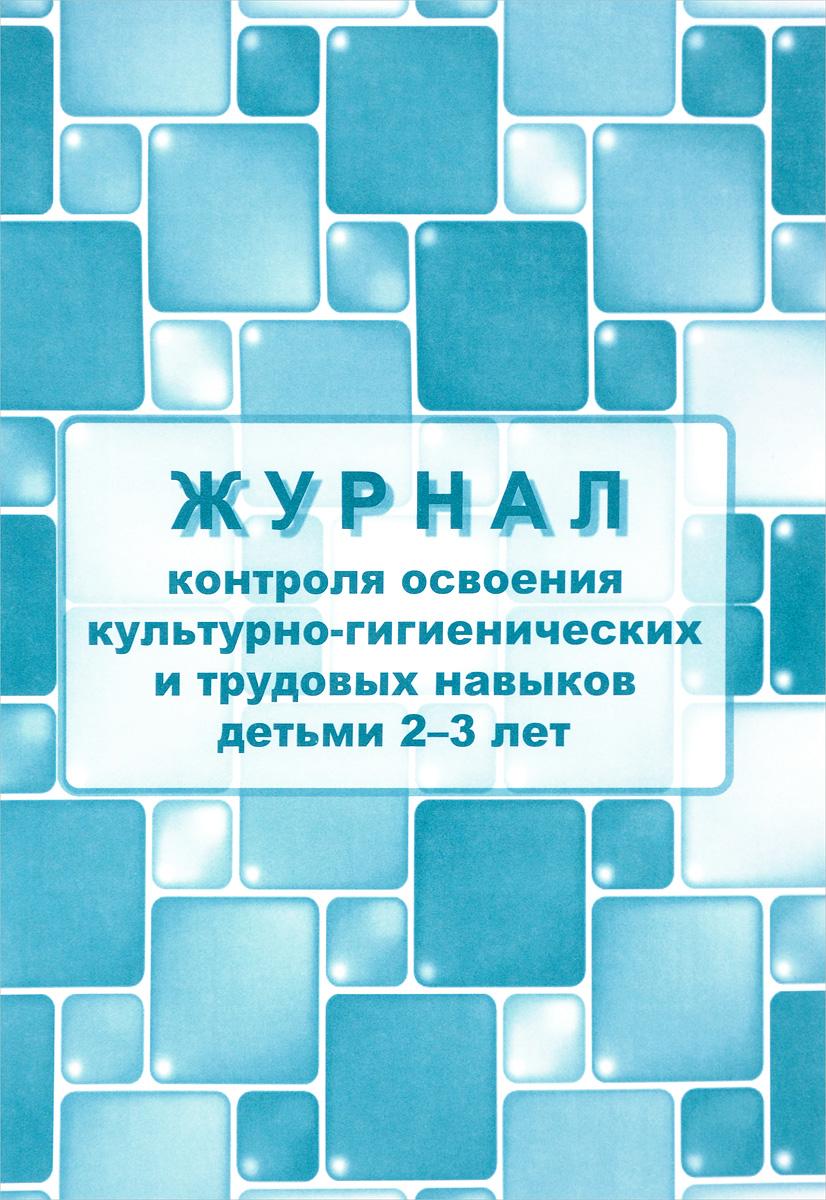 Журнал контроля освоения культурно-гигиенических и трудовых навыков детьми 2-3 лет