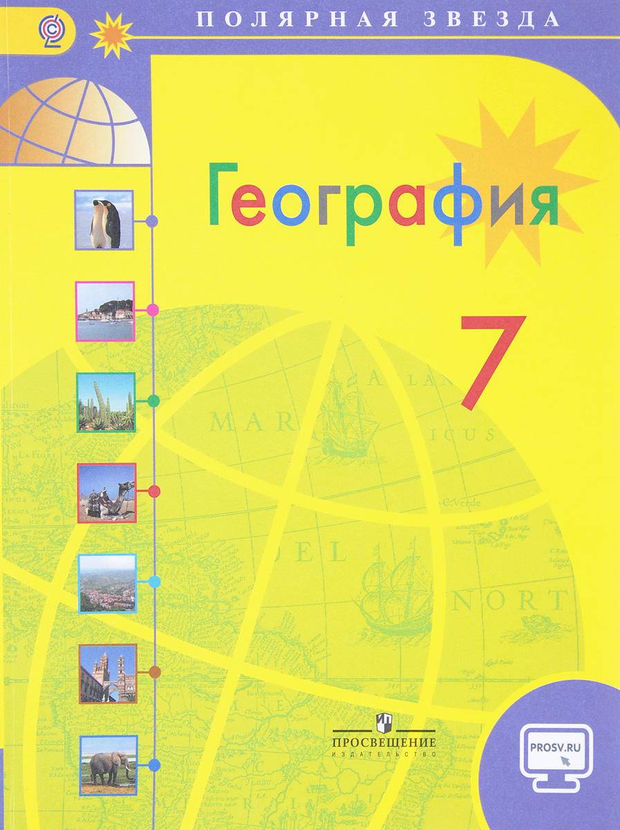 А. И. Алексеев, С. И. Болысов, В. В. Николина, Е. К. Липкина География. 7 класс. Учебник