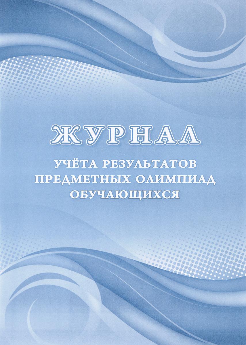 Журнал учета результатов предметных олимпиад обучающихся журнал учета тепловых энергоустановок