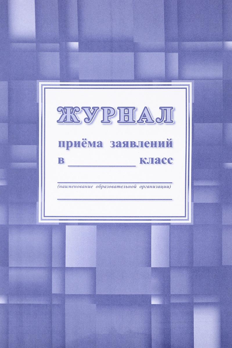 Г. П. Попова Журнал приёма заявлений в _____класс