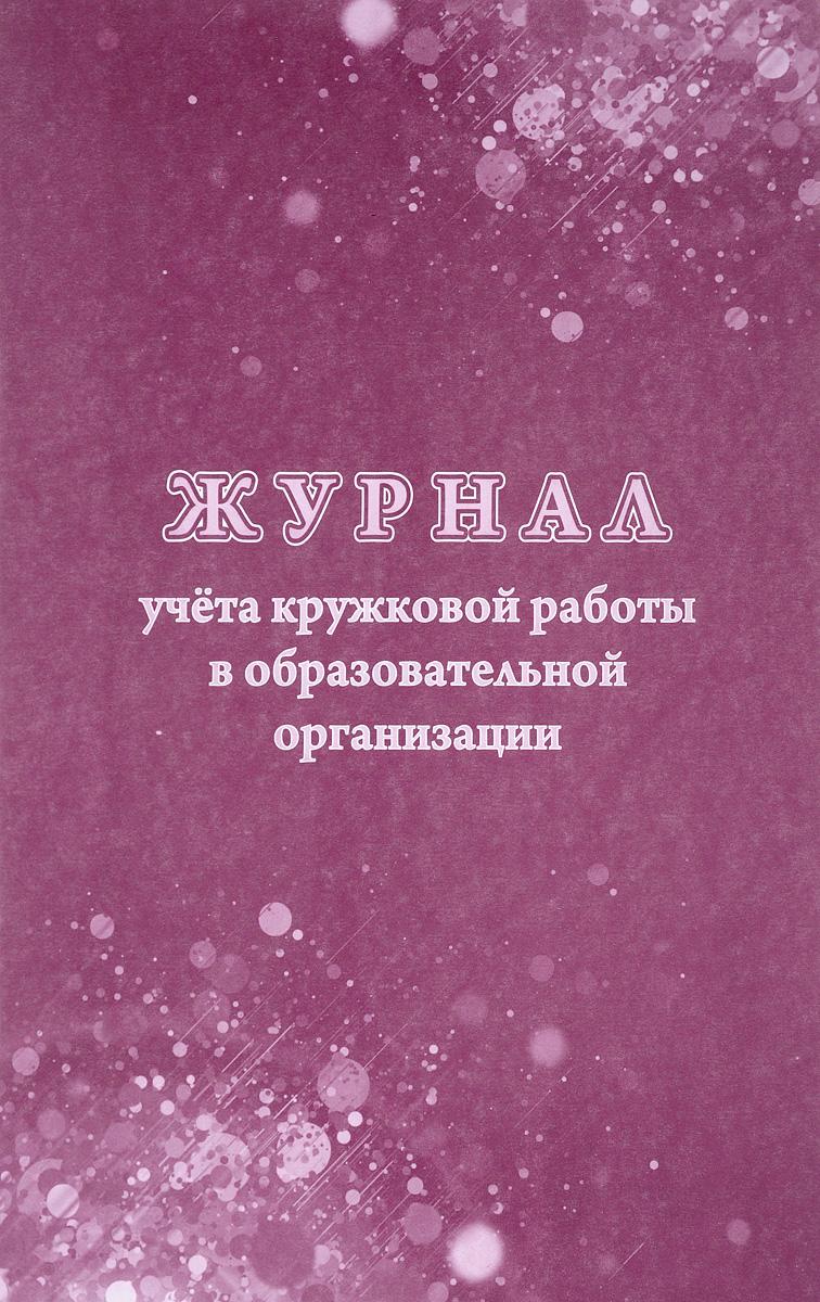 Н. Н. Куклева Журнал учёта кружковой работы в образовательной организации