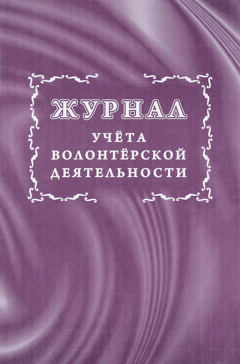 Н. Н. Куклева Журнал учета волонтерской деятельности