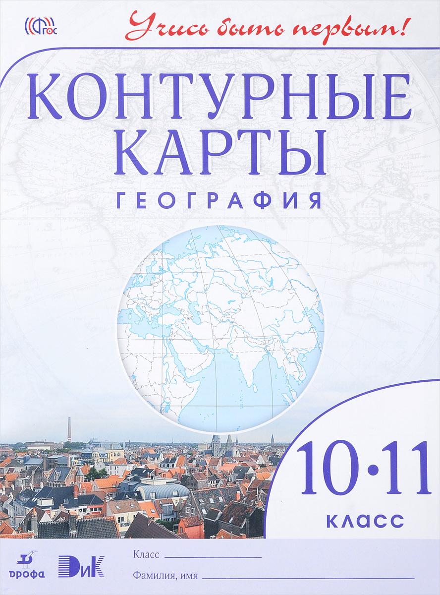 Т. А. Гущина География. 10-11 класс. Контурные карты контурные карты по географии 7 класс дрофа