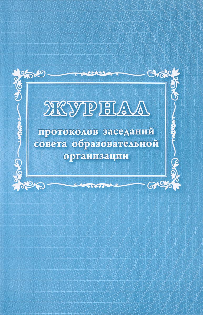 Журнал протоколов заседаний совета образовательной организации