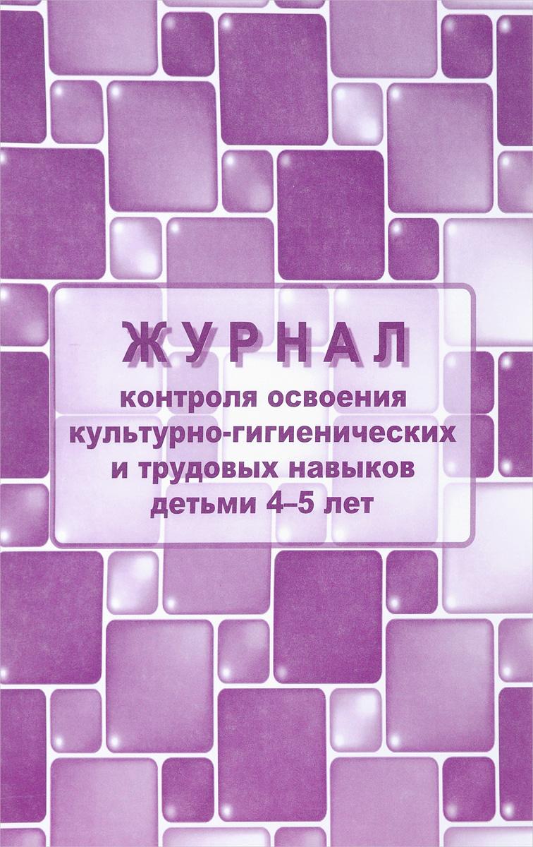 Журнал контроля по освоению культурно-гигиенических и трудовых навыков детьми 4-5 лет