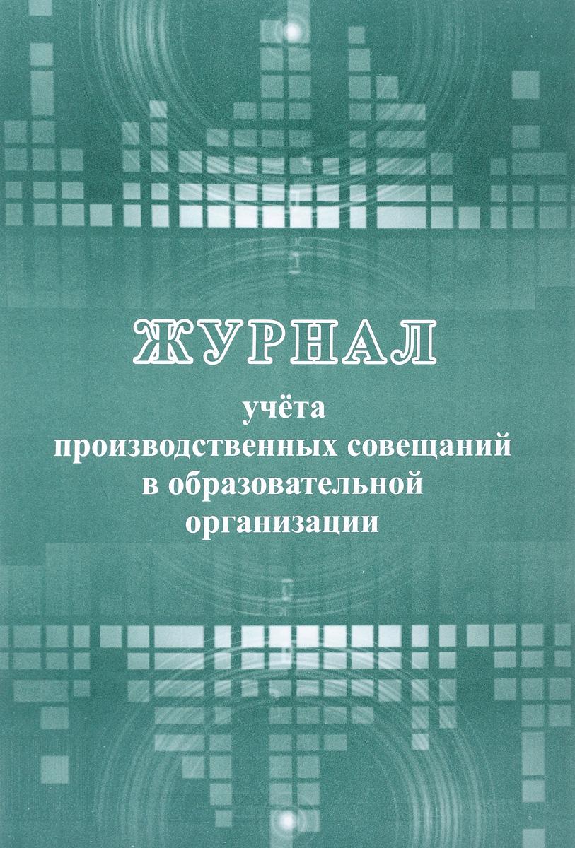 Журнал учета производственных совещаний в образовательной организации еженедельник для очень важных совещаний