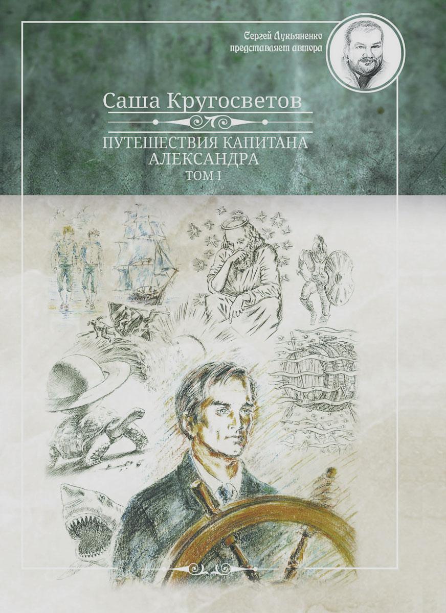 Саша Кругосветов Путешествия капитана Александра. В 4 томах. Том 1 саша кругосветов птицы