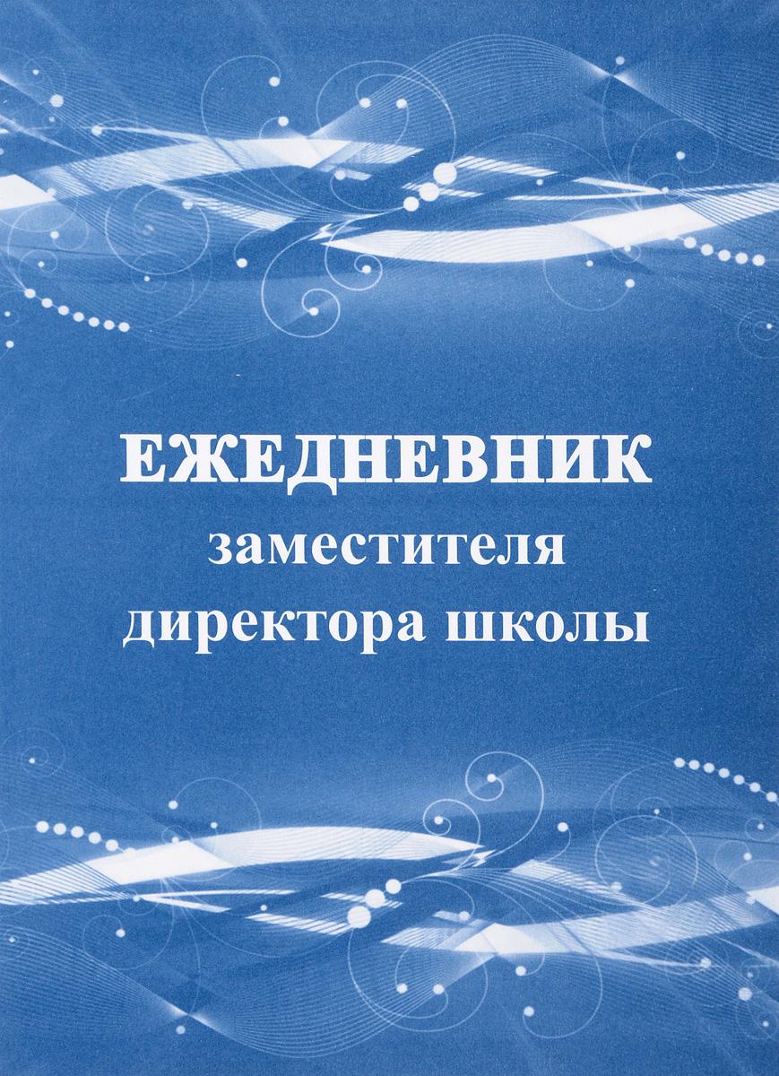 Ежедневник заместителя директора школы