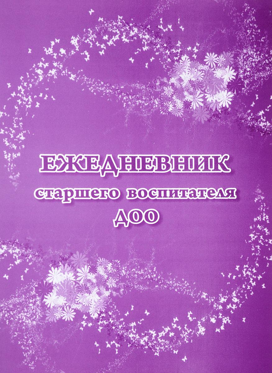 Ежедневник старшего воспитателя ДОО