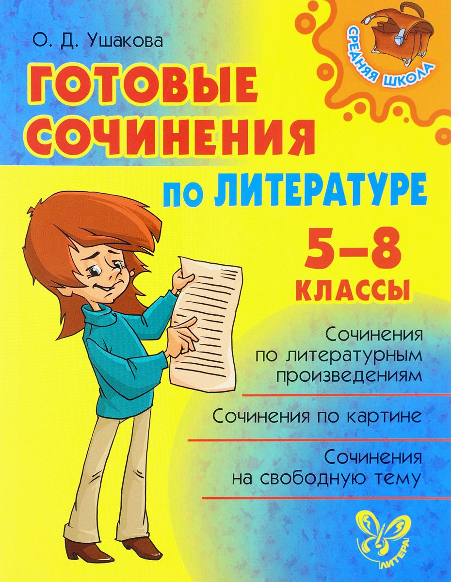 О. Д. Ушакова Литература. 5-8 классы. Готовые сочинения