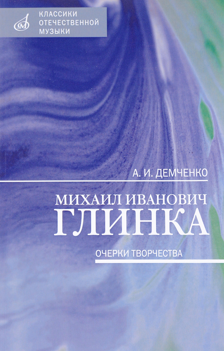 Михаил Иванович Глинка. Очерки творчества