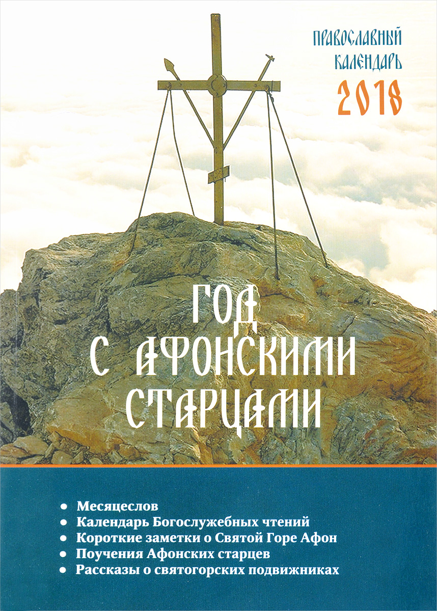 Год с афонскими старцами. Православный календарь на 2018 год helix b 10e