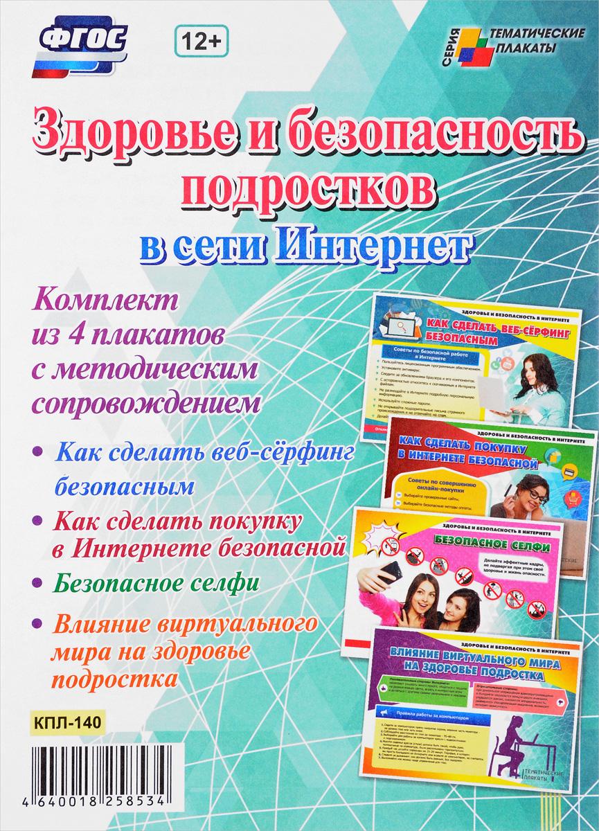 Здоровье и безопасность подростков в сети Интернет (комплект из 4 плакатов с методическим сопровождением) инструменты комплект из 4 плакатов с методическим сопровождением