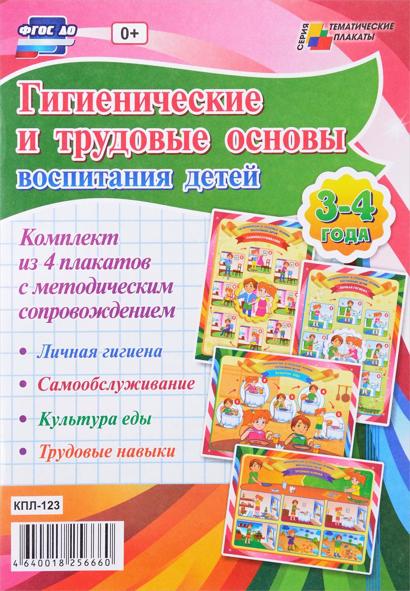 Гигиенические и трудовые основы воспитания детей. 3-4 года (комплект из 4 плакатов с методическим сопровождением)