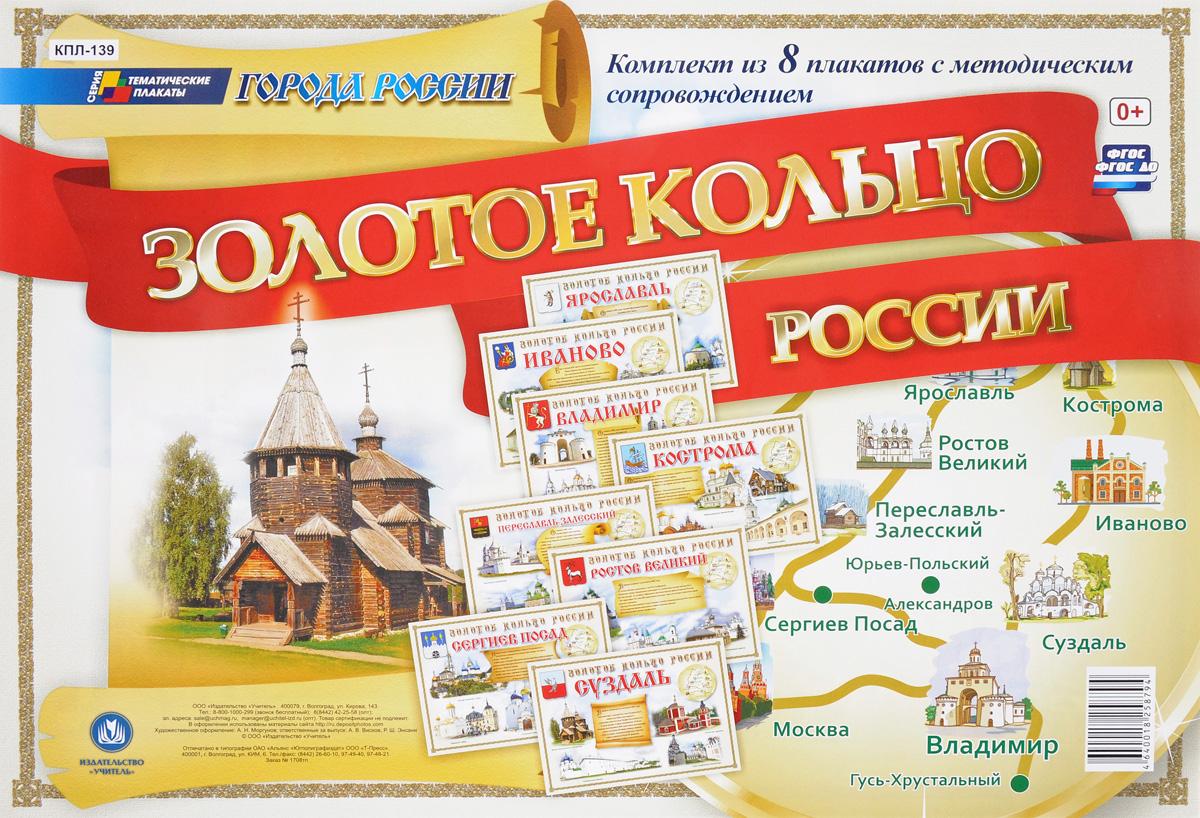 Города России. Золотое кольцо России (комплект из 8 плакатов с методическим сопровождением)