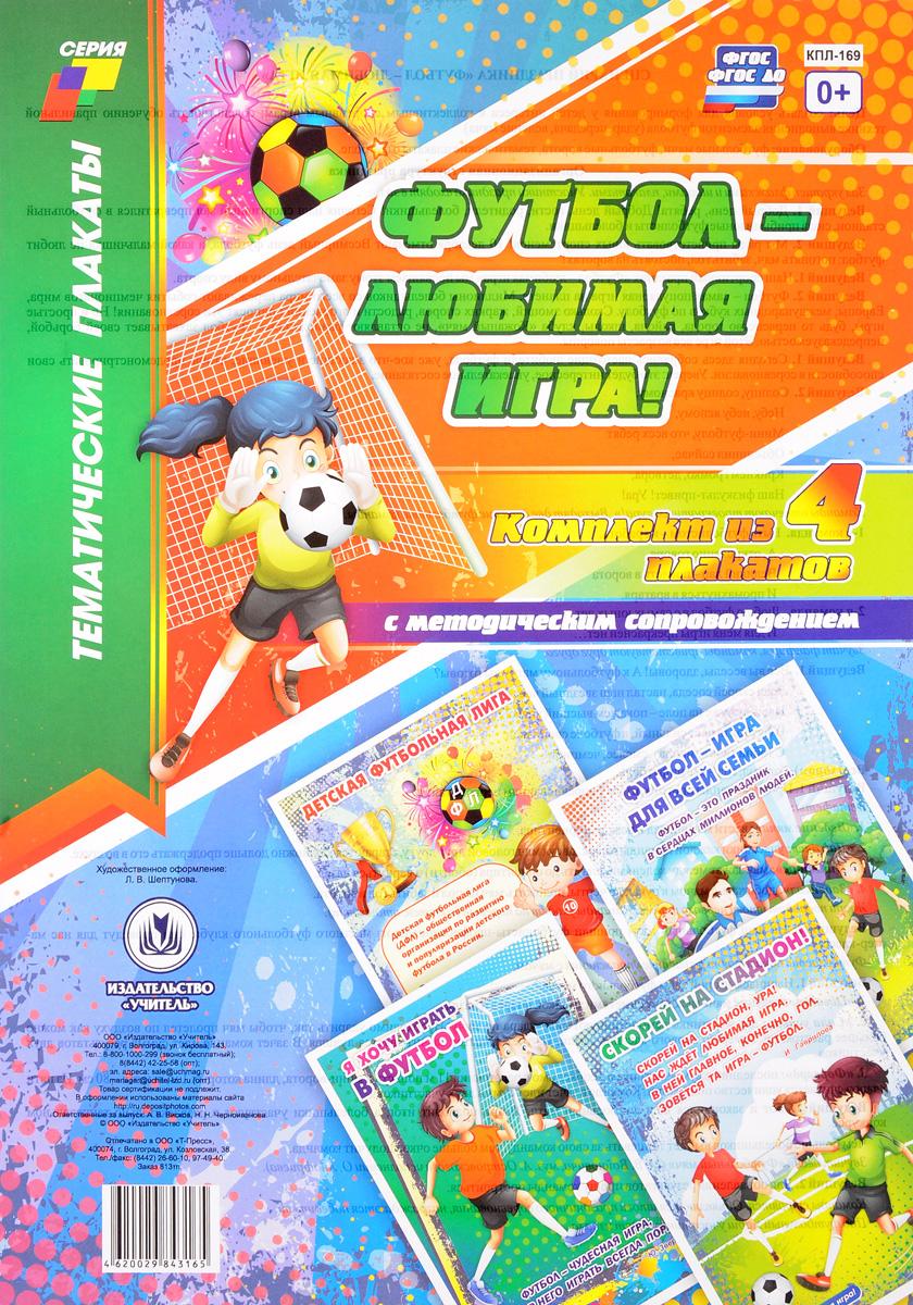 Футбол - любимая игра! (комплект из 4 плакатов с методическим сопровождением)