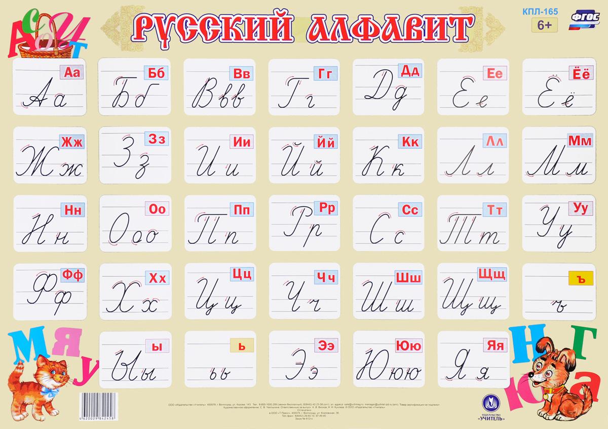 Русский алфавит. Плакат пазлы бомик русский алфавит 201