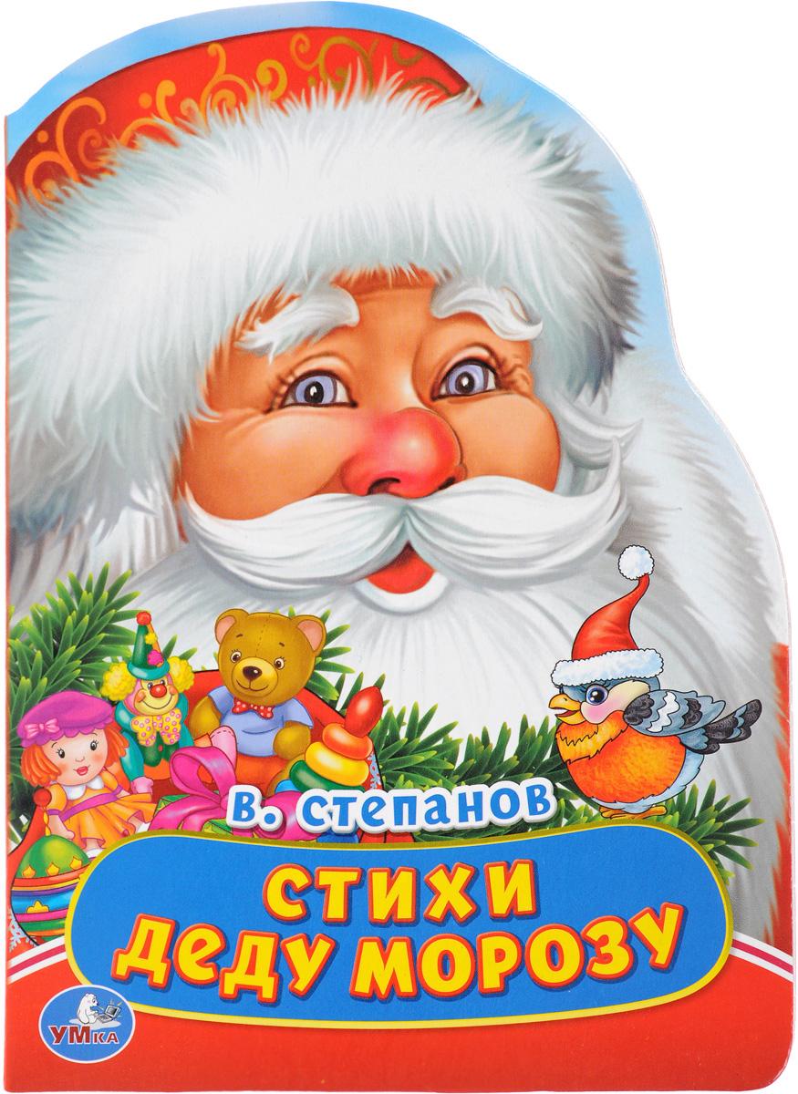 Стихи Деду Морозу. Владимир Степанов