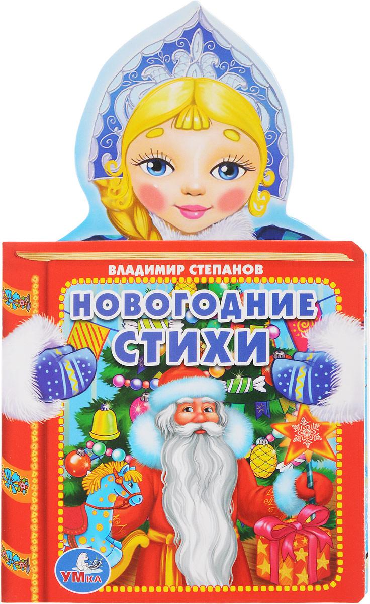 Новогодние стихи. Владимир Степанов