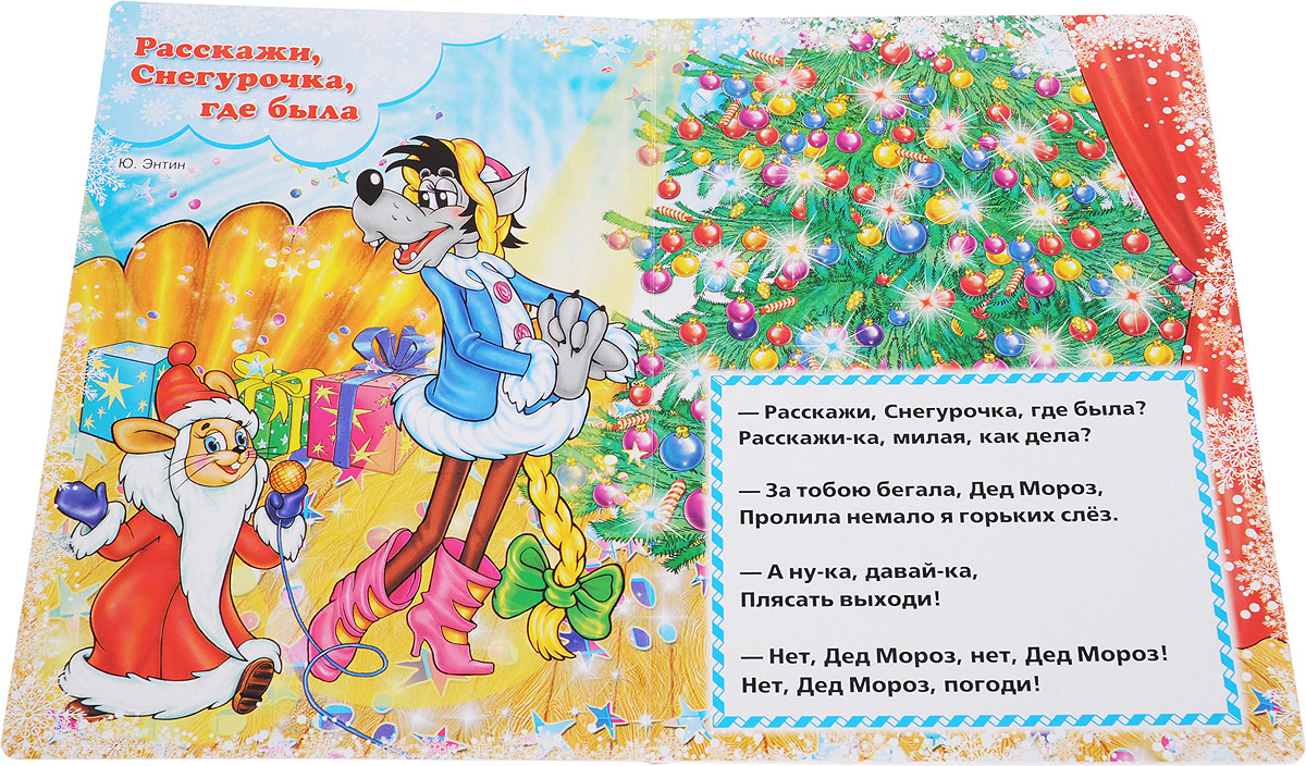 Прикольной закладки, открытка новым годом детская песня