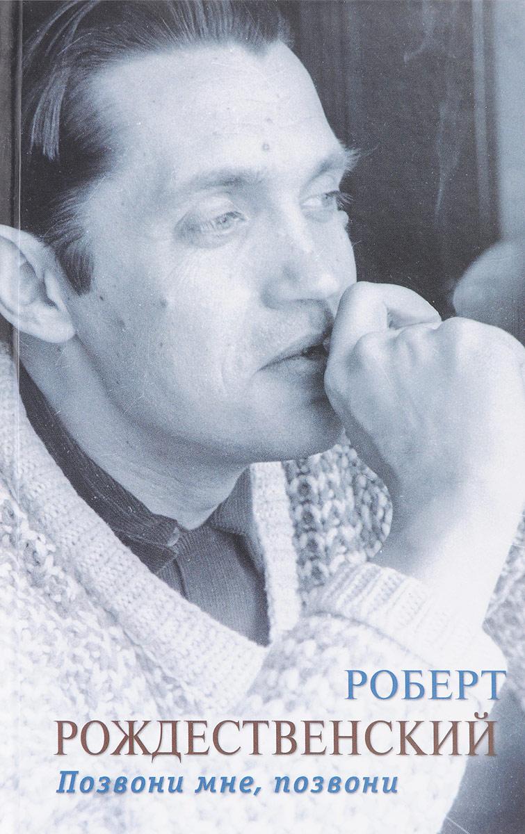 Роберт Рождественский Позвони мне, позвони роберт рождественский позвони мне позвони сборник