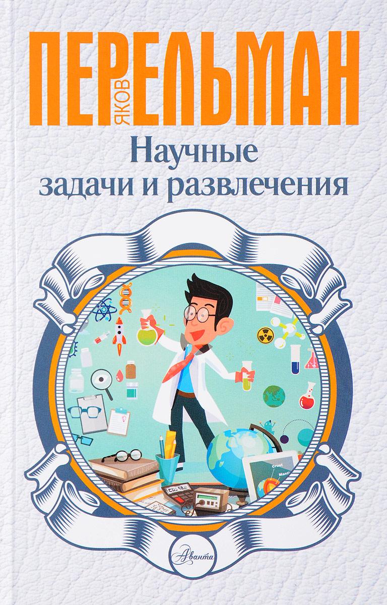 Zakazat.ru: Научные задачи и развлечения. Яков Перельман