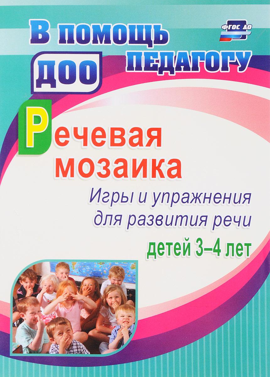 Речевая мозаика. Игры и упражнения для развития речи детей 3-4 лет