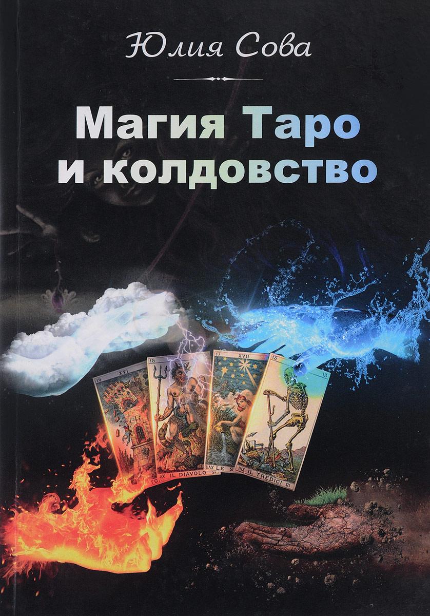Юлия Сова Магия Таро и Колдовство древние магические практики