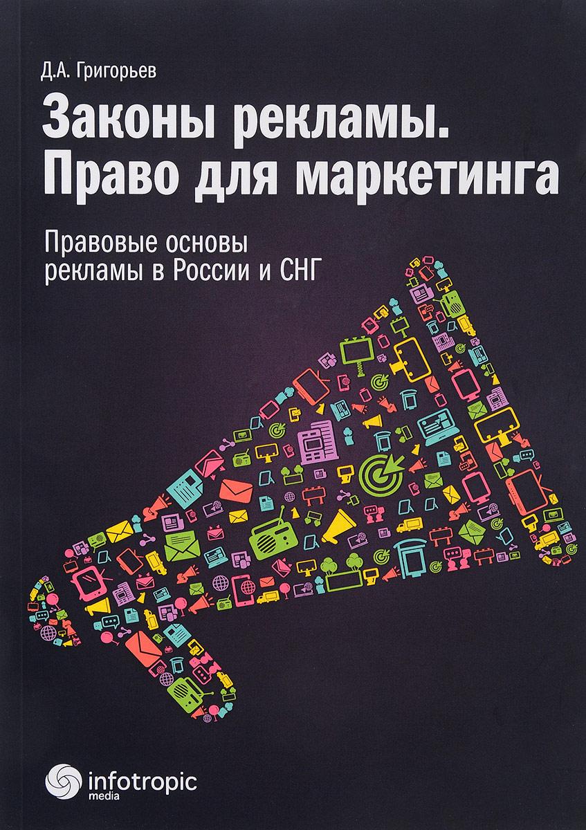 Д. А. Григорьев Законы рекламы. Право для марке-тинга. Правовые основы рекламы в России и СНГ как продать рекламу мебельным компаниям