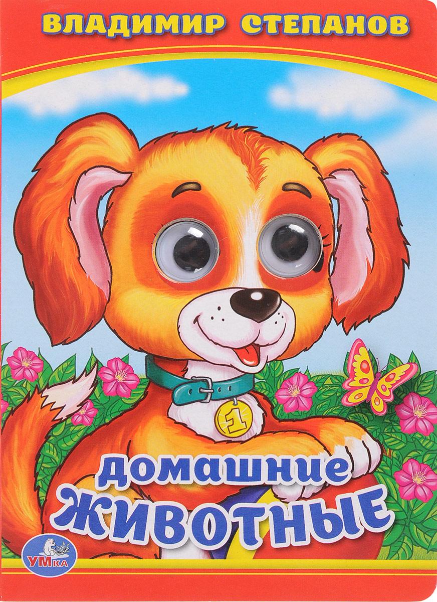Владимир Степанов Домашние животные владимир алеников веселые истории про петрова и васечкина
